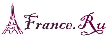 Франция по-русски до мелочей